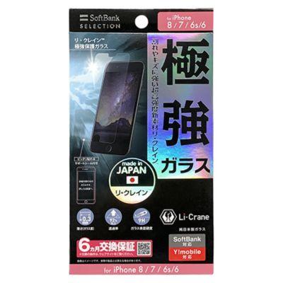 SoftBank SELECTION リ・クレイン(TM) 極強保護ガラス for iPhone 8 / 7 / 6s / 6