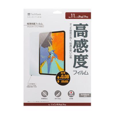 SoftBank SELECTION 極薄保護フィルム for 11インチiPad Pro