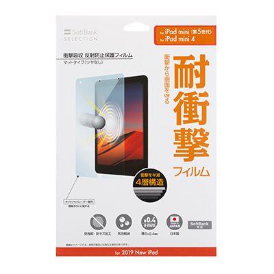 SoftBank SELECTION 衝撃吸収 反射防止保護フィルム for iPad mini (第5世代)・mini 4