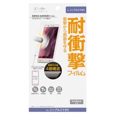 SoftBank SELECTION 衝撃吸収 高透明保護フィルム for シンプルスマホ5