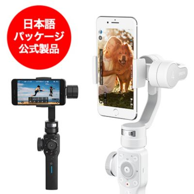 ZHIYUN SMOOTH 4 3軸スマホ用スタビライザー(日本語パッケージ公式製品)