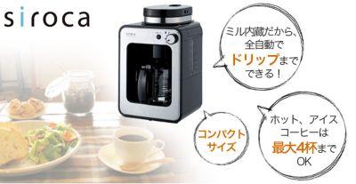 siroca crossline 全自動コーヒーメーカー通販|ソフトバンク ...