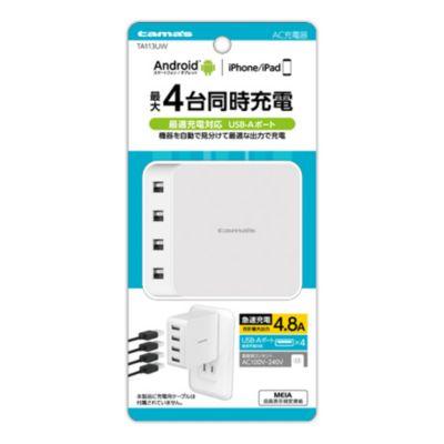 多摩電子工業 コンセントチャージャー4.8A 4ポート