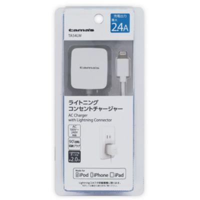多摩電子工業 Lightningコンセントチャージャー 2.4A