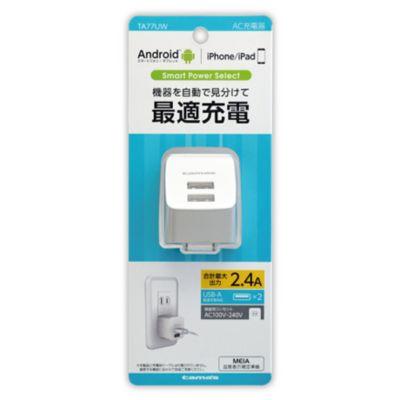多摩電子工業 コンセントチャージャー 2.4A 2ポート最適充電