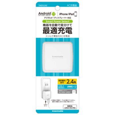 多摩電子工業 コンセントチャージャー 2.4A 2ポート