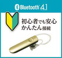 多摩電子工業 BluetoothヘッドセットVer.4.1