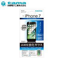 【アウトレット】多摩電子工業 iPhone 7 4.7インチ用強化ガラスフィルム