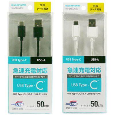 多摩電子工業 Type-C to USB A ストレートケーブル0.5m