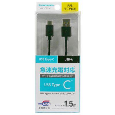 多摩電子工業 Type-C to USB A ストレートケーブル1.5m