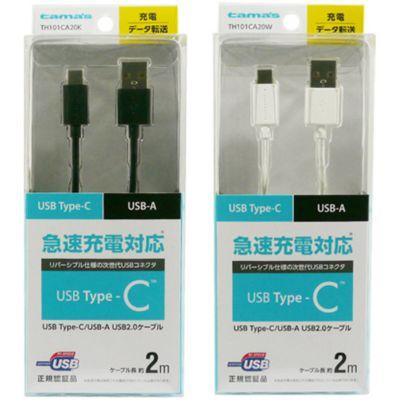 多摩電子工業 Type-C to USB A ストレートケーブル2.0m