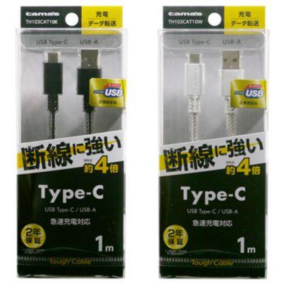 多摩電子工業 Type-C to USB A ストレートタフケーブル1.0m