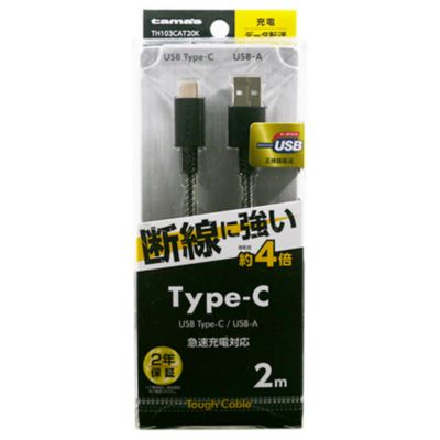 多摩電子工業 Type-C to USB A ストレートタフケーブル2.0m