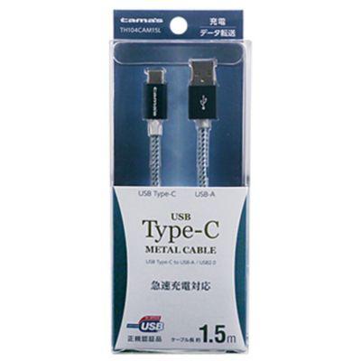 多摩電子工業 Type-C to USB A ストレートメタルケーブル