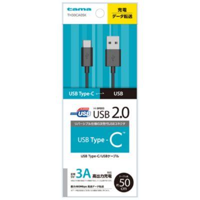 多摩電子工業 USB2.0 Type-C/USBケーブル 50cm