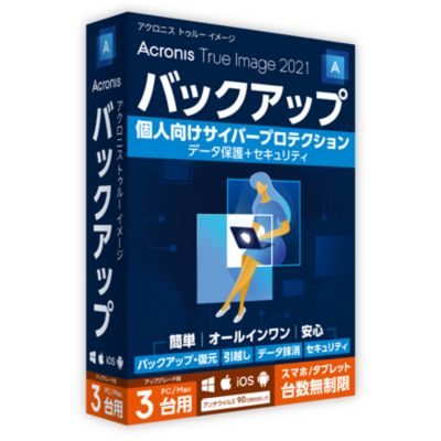 Acronis True Image 2021 3 Computers Version Upgrade