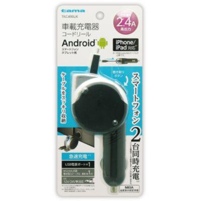 多摩電子工業 microUSB カーチャージャーコードリール+USB 2.4A