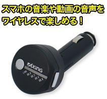 【アウトレット】多摩電子工業 Bluetooth搭載 FMトランスミッター TKTB05K