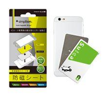 Simplism 非接触型 ICカード用防磁シート