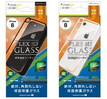 Simplism iPhone 8 [FLEX 3D] 背面複合フレームガラス