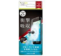 Simplism iPhone 8 衝撃吸収&ブルーライト低減 液晶保護フィルム