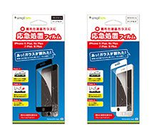simplism iPhone 8 Plus / 7 Plus / 6s Plus / 6 Plus 応急処置フィルム