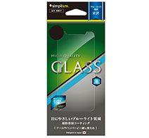 Simplism iPhone X ブルーライト低減 液晶保護強化ガラス