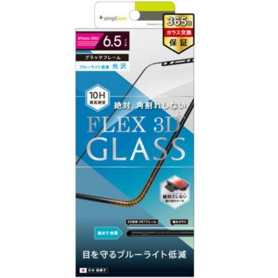 トリニティ iPhoneXSMax フィルム FLEX 3D ブルーライト低減 複合 フレーム ガラス
