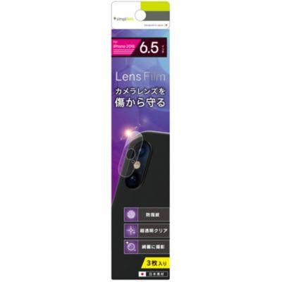 トリニティ iPhoneXSMax フィルム レンズ保護 フィルム 3セット 光沢
