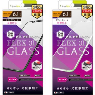トリニティ iPhoneXR フィルム FLEX 3D 反射防止 複合 フレーム ガラス