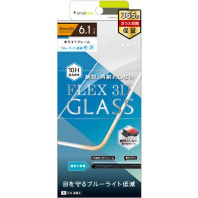 トリニティ iPhoneXR フィルム FLEX 3D ブルーライト低減 複合 フレーム ガラス