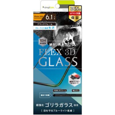 トリニティ iPhoneXR フィルム FLEX 3D Gorilla ガラス ブルーライト低減 複合 フレーム