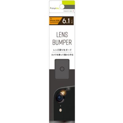 トリニティ iPhoneXR フィルム Lens Bumper カメラレンズ保護 アルミフレーム