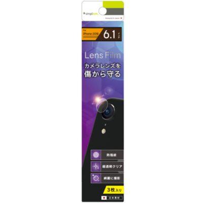 トリニティ iPhoneXR フィルム レンズ保護 フィルム 3セット 光沢