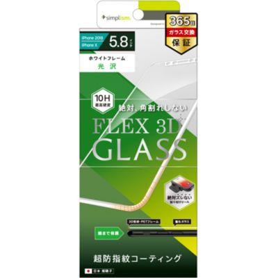 トリニティ iPhoneXS iPhoneX フィルム  FLEX 3D 複合フレームガラス