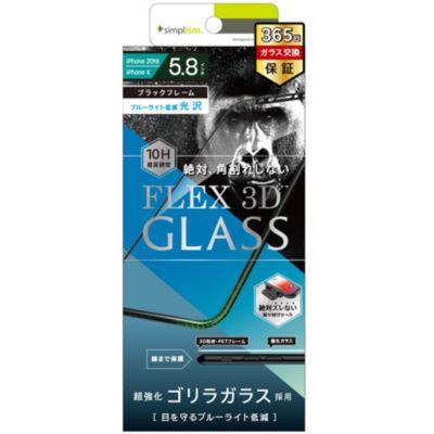 トリニティ iPhoneXS iPhoneX フィルム  FLEX 3D Gorilla ガラス ブルーライト 低減 複合 フレーム