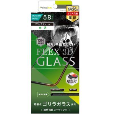 トリニティ iPhoneXS iPhoneX フィルム  FLEX 3D Gorilla ガラス 複合 フレームガラス