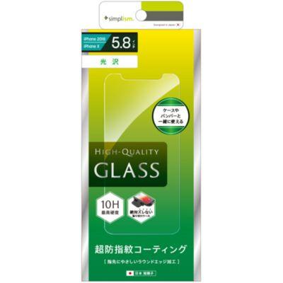 トリニティ iPhoneXS iPhoneX フィルム  液晶保護 強化ガラス 光沢
