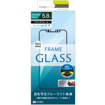 トリニティ iPhoneXS iPhoneX フィルム  ブルーライト低減 フレーム ガラス