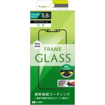 トリニティ iPhoneXS iPhoneX フィルム  フレーム ガラス