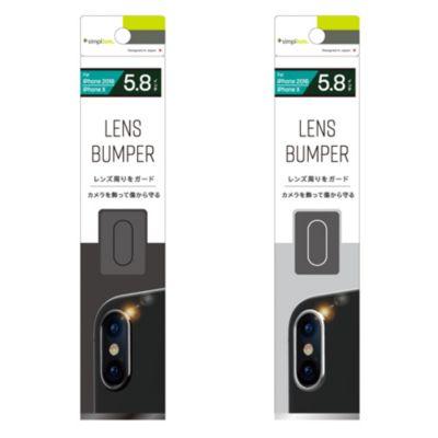 トリニティ iPhoneXS iPhoneX フィルム  Lens Bumper カメラレンズ保護 アルミフレーム