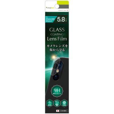 トリニティ iPhoneXS iPhoneX フィルム  レンズ保護 ガラスライク フィルム 光沢