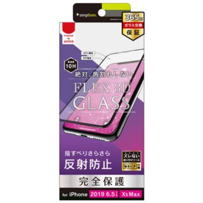 トリニティ iPhone11ProMax  FLEX 3D 反射防止 複合フレームガラス ブラック