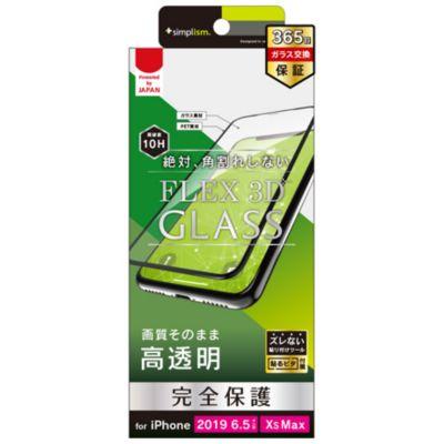 トリニティ iPhone11ProMax  FLEX 3D 複合フレームガラス ブラック