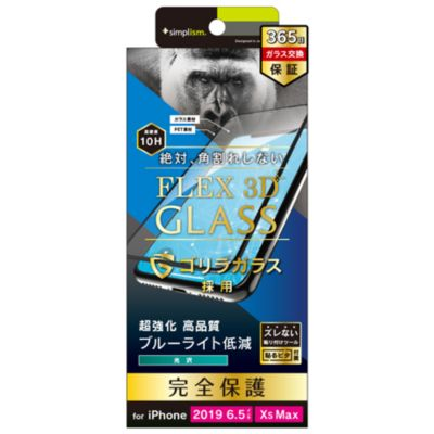 トリニティ iPhone11ProMax  FLEX 3D ゴリラガラス ブルーライト低減 複合フレーム ブラック
