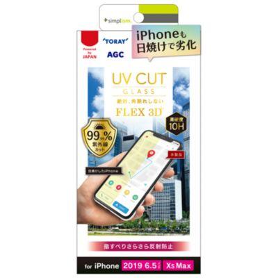 トリニティ iPhone11ProMax  FLEX 3D UVカット複合フレームガラス 太陽光からiPhoneのディスプレイを守る 反射防止