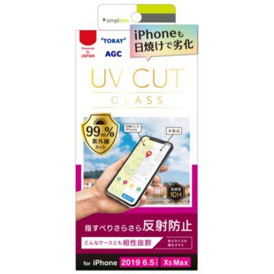 トリニティ iPhone11ProMax UVカットガラス 太陽光からiPhoneのディスプレイを守る 反射防止