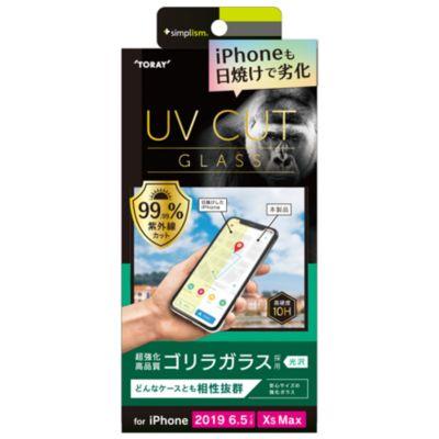 トリニティ iPhone11ProMax ゴリラガラス UVカットガラス 太陽光からiPhoneのディスプレイを守る 光沢