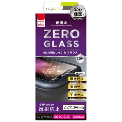トリニティ iPhone11ProMax 絶対気泡が入らない反射防止 フレームガラス ブラック
