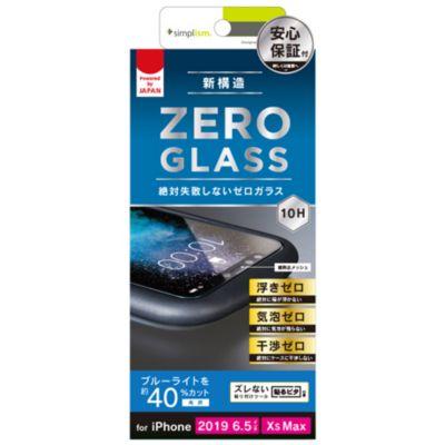 トリニティ iPhone11ProMax 絶対気泡が入らないブルーライト低減フレームガラス ブラック